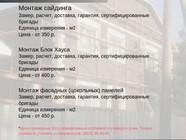 Монтаж сайдинга, блокхауса, фасадных панелей в Оренбурге   Стоимость