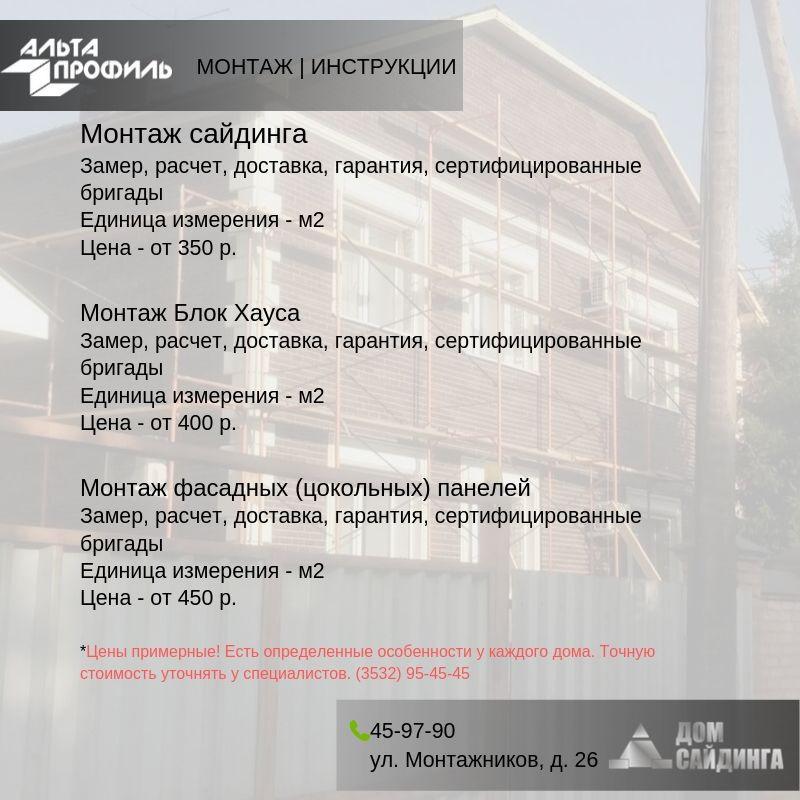 Монтаж сайдинга, фасадных панелей, блокхауса в Оренбурге