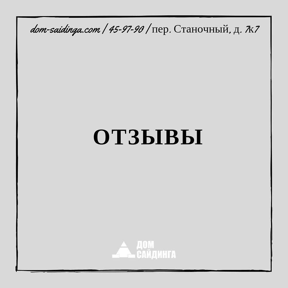 Отзывы | Дом сайдинга Оренбург