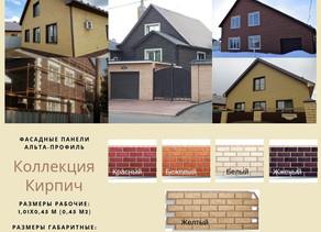 Фасадные панели Альта-Профиль: коллекция Кирпич