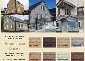 Фасадные панели Альта-Профиль: коллекция Фагот