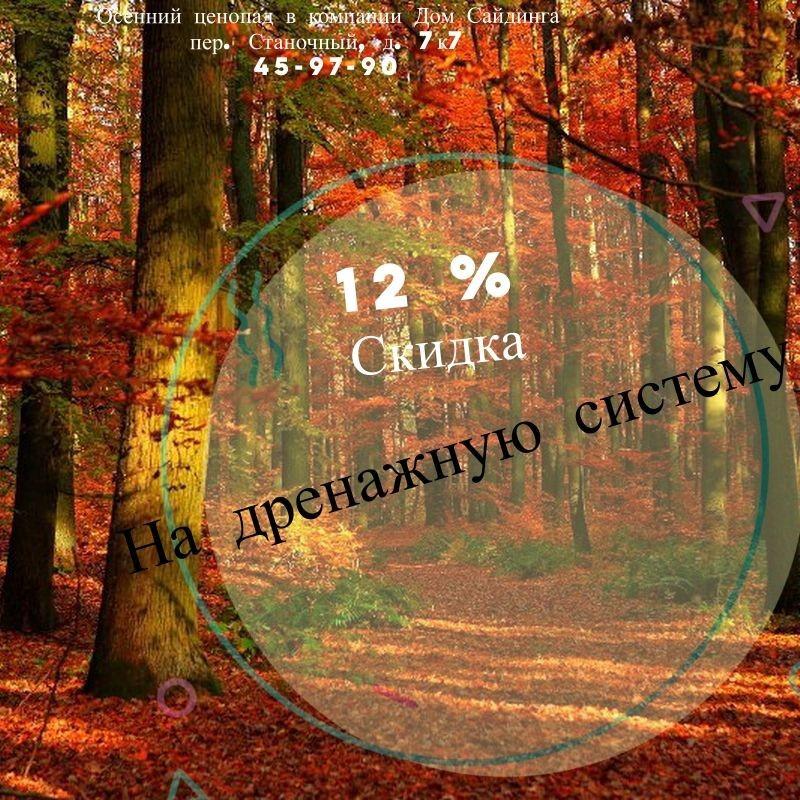 12% скидка на дренажную систему Альта-Профиль в Оренбурге