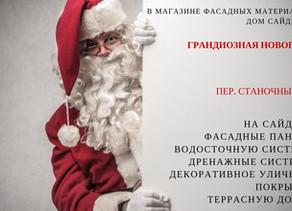 Грандиозная новогодняя АКЦИЯ! Дом Сайдинга