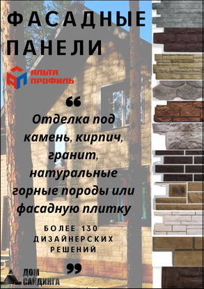 Фасадные панели купить в оренбурге выгод