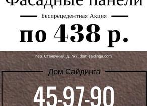"""Беспрецедентная акция! Вы сможете купить фасадные панели """"Альта-Профиль"""" в Оренбурге по ни"""