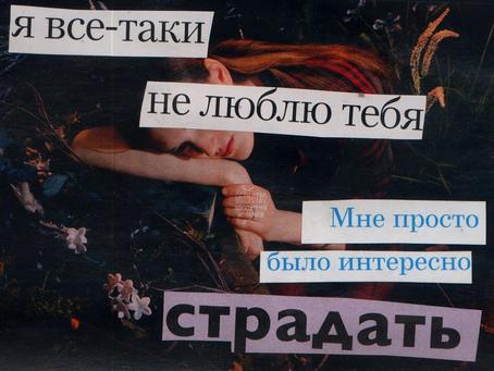 """Страх близости (или """"хочу отношений, но они не получаются"""")*"""