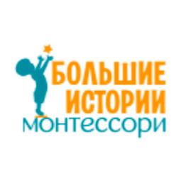 МОНТЕССОРИ