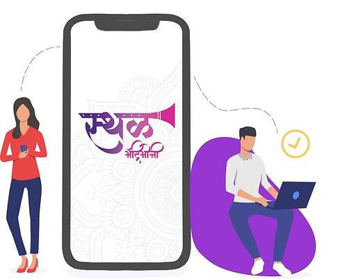 Sthal Mobile App (1).jpg