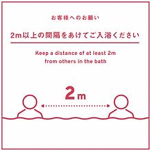 ソーシャルディスタンスお風呂(お客様向け)-300x300.png