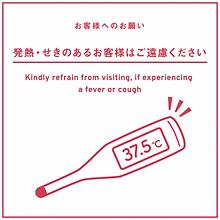 体温チェック(お客様向け)-300x300.png