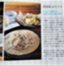 酒蕎庵蕎麦.jpg