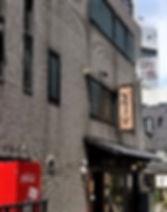 神楽坂店 (3).jpg