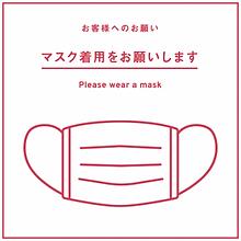 マスク着用(お客様向け)-300x300.png