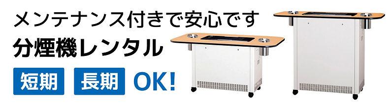 ミドリ安全の分煙機レンタル空気清浄機ダイレクトジャパンJGC