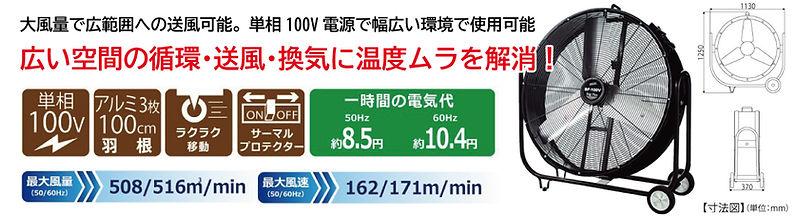 レンタル-ナカトミBF100V.jpg