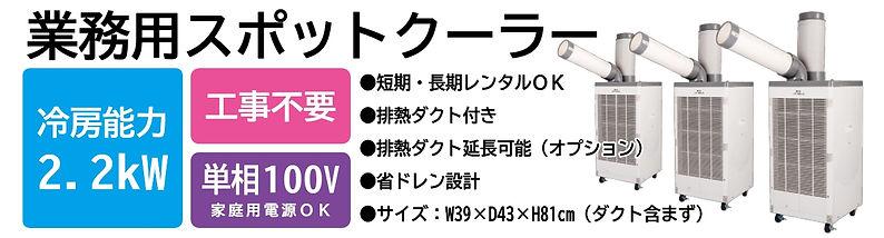 レンタル-広電KSM250Dスポットクーラー.jpg