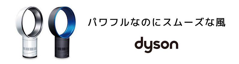 ダイソンdyson扇風機レンタル山武ミドリ安全トルネックス