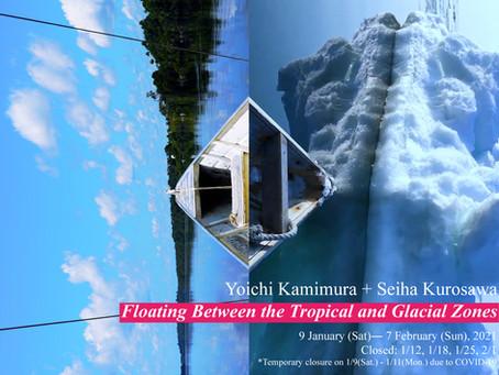 冷たき熱帯、熱き流氷 Floating Between the Tropical and Glacial Zones, Tokyo Art and Space Hongo