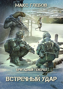 Встречный-удар.jpg
