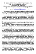 Сайт Горбачевой Оксаны Ленидовны