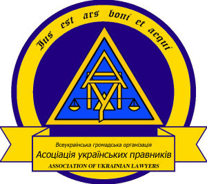 Seal of The Association of Ukrainian Lawyers