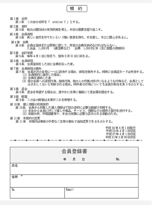 規約と登録書.png