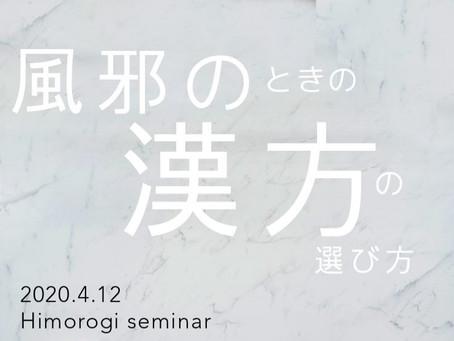 【4/12】漢方のおはなし