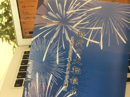 【9/6】サテライト特別講話
