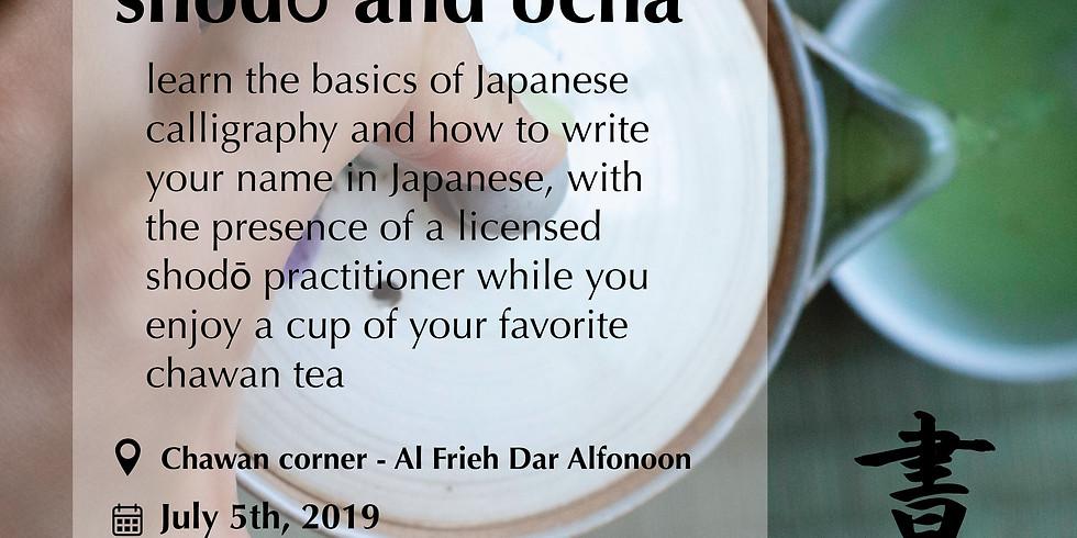 shodō  and Ocha