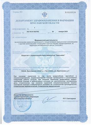 Приложение к лицензии 002.jpg