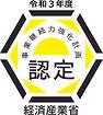nintei_logo.jpeg