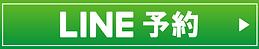 line-予約.png