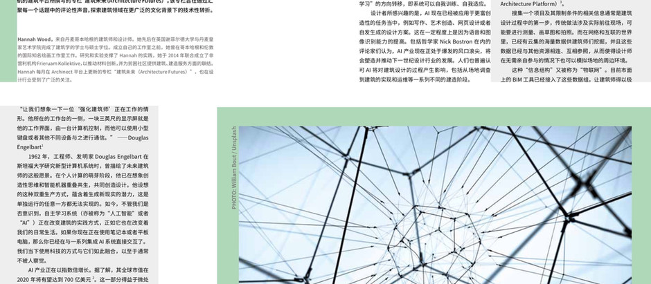 'architecture of ai' published by chinese sur magazine 编辑部