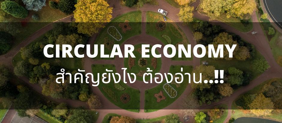 Circular Economy สำคัญยังไง ต้องอ่าน..!!