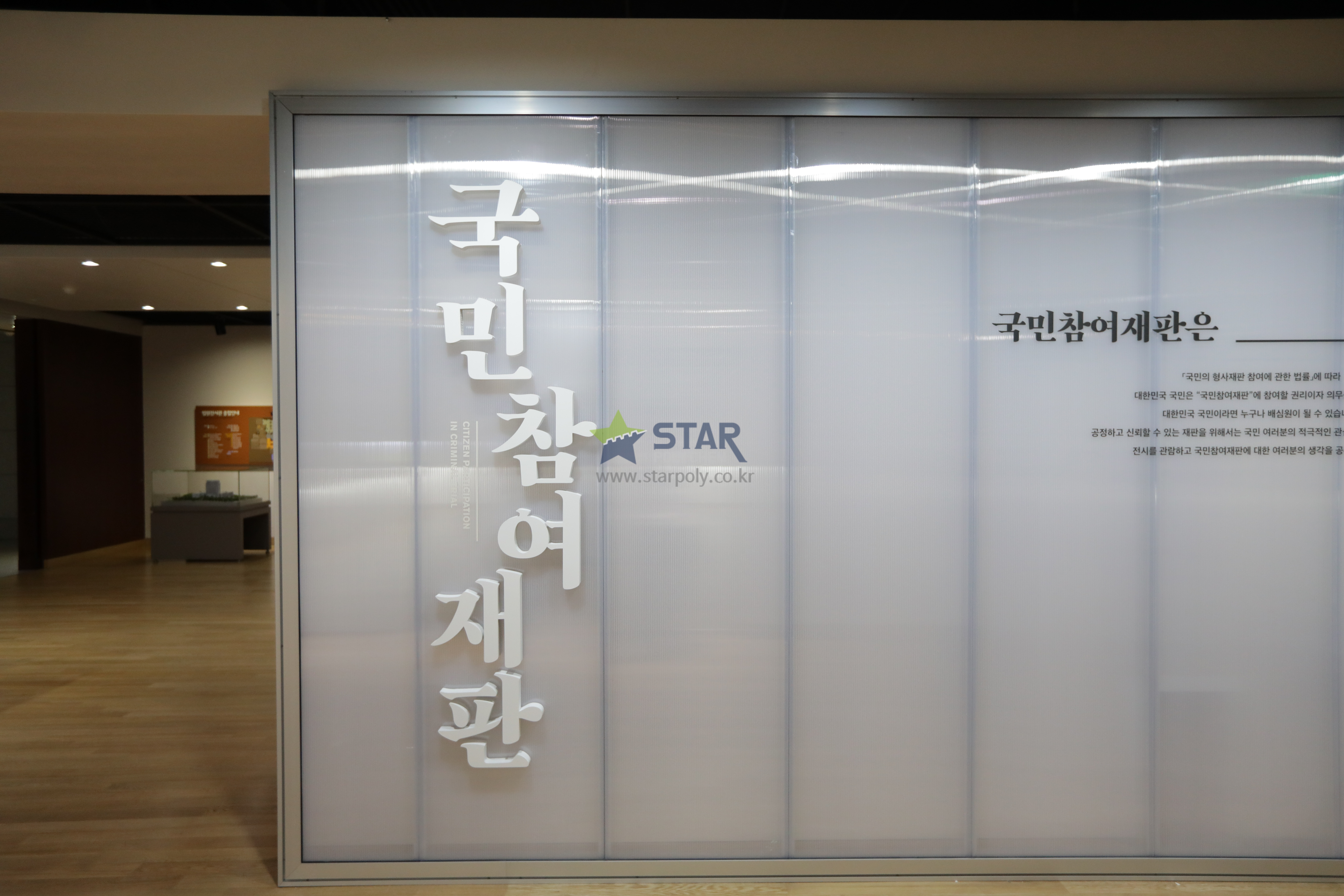 서울대법원