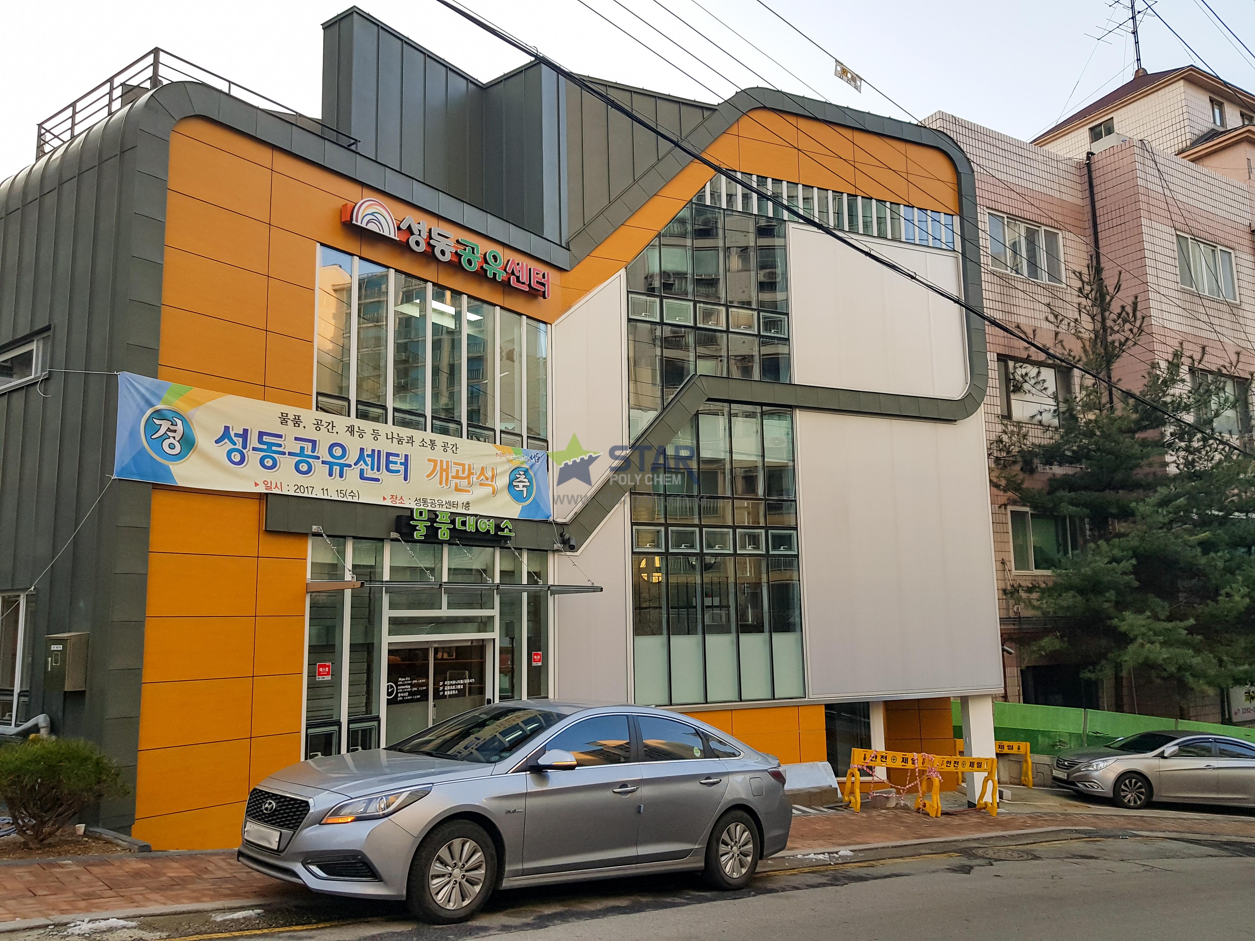 서울 금호동 성동공유센터