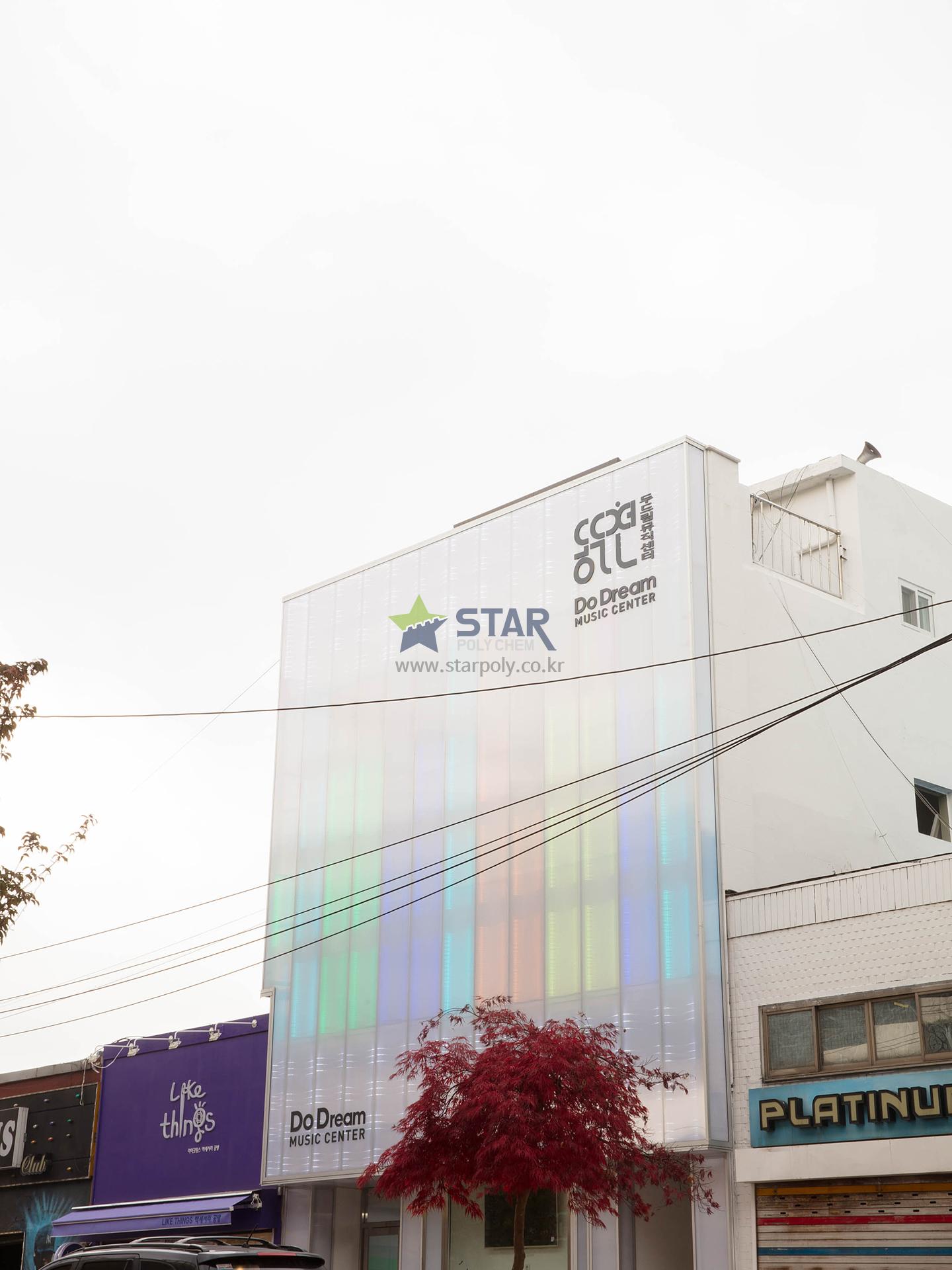동두천 두드림 뮤직센터 외벽