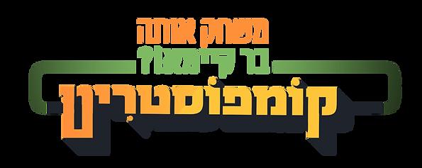 רומפסטריט לוגו.png