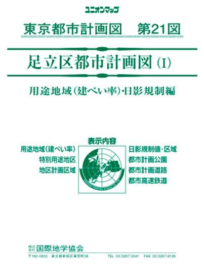 第21図 足立区(用途)