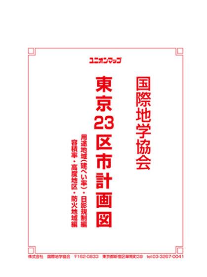 東京23区用途容積全図 セット [46図]