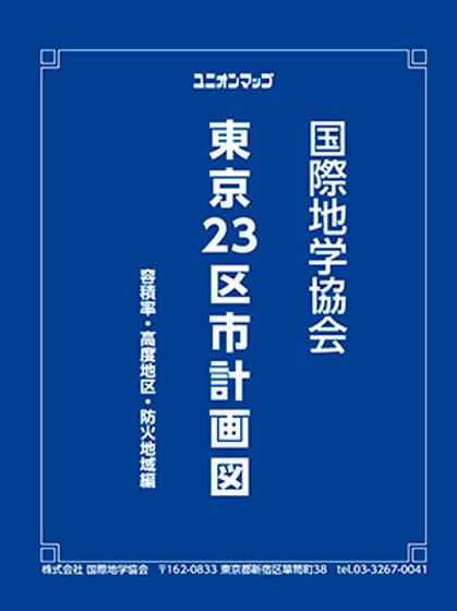 東京23区(容積編)全図セット【23図】