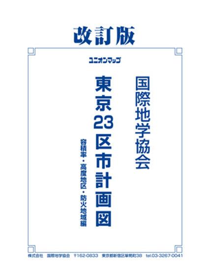都市計画図 令和元年度版東京23区(容積編)改訂図セット【18図】