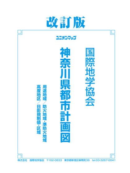 【改訂版セット】神奈川県都市計画図(令和2年度版)【19図】