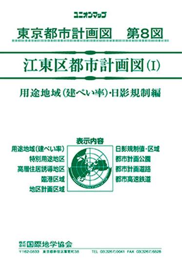 第8図 江東区(用途)