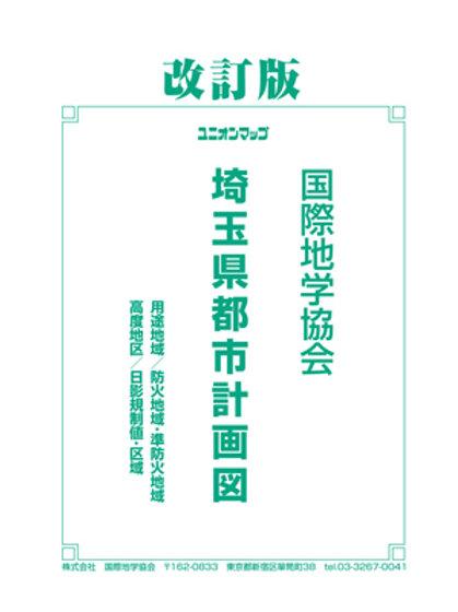 【改訂版セット】埼玉県都市計画図(令和2年度版)【21図】