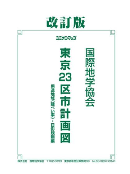 都市計画図 令和元年度版東京23区(用途編)改訂図セット【18図】