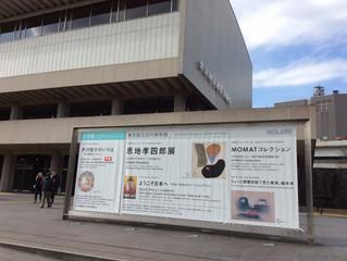 恩地孝四郎展(東京国立近代美術館)