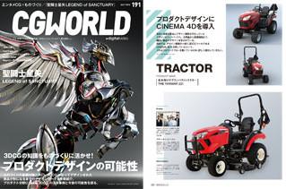 CGWORLD 2014年7月号 vol.191に掲載