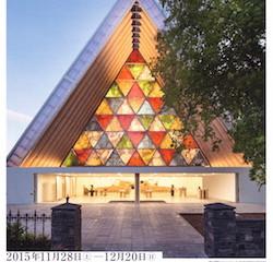 坂 茂 ― 紙の建築と災害支援《展示会》