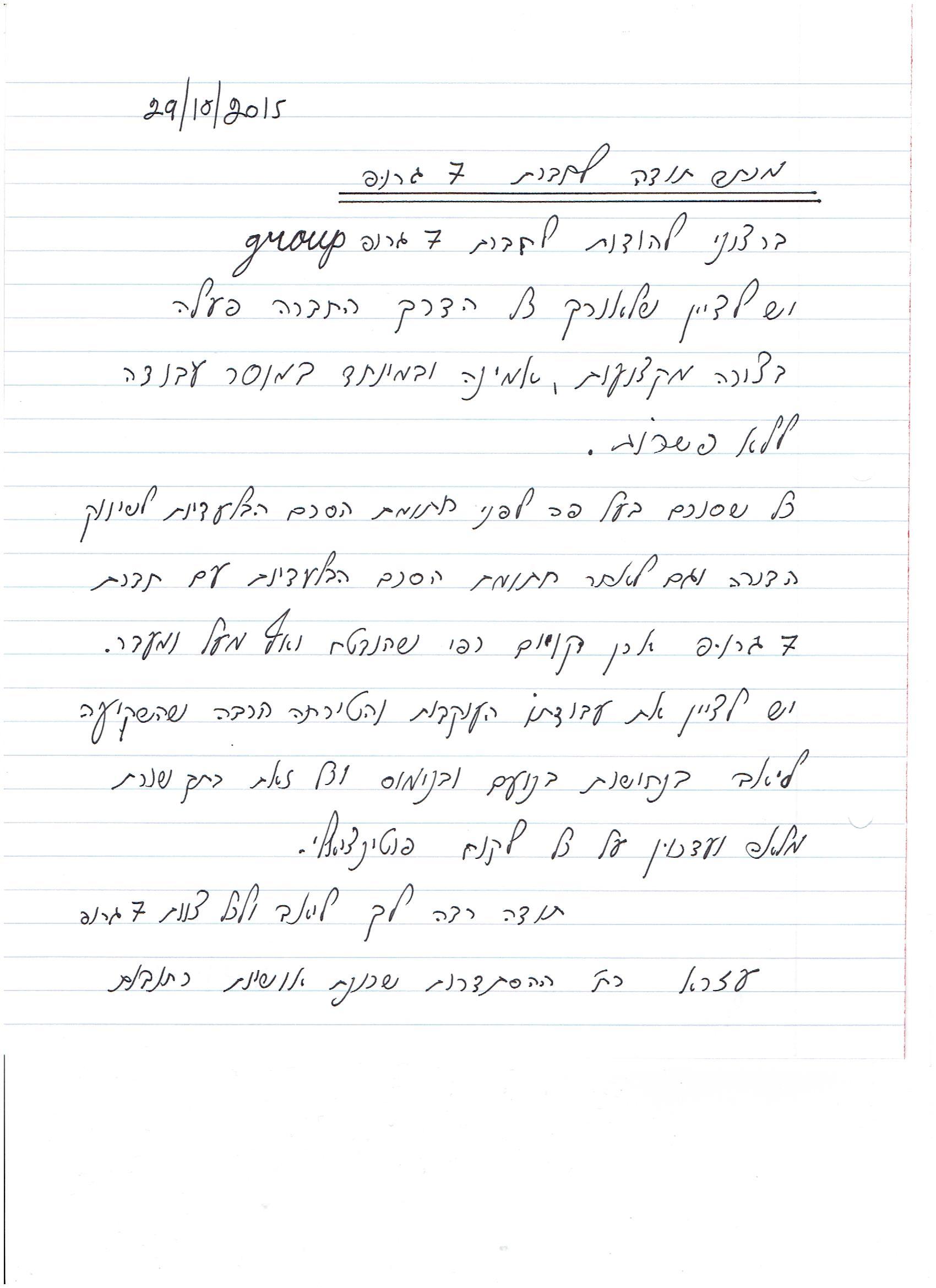מכתב המלצה הסתדרות